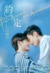 Be Loved in House: I Do (2021)